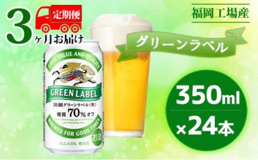 ★定期便3回★グリーンラベル 350ml×24本