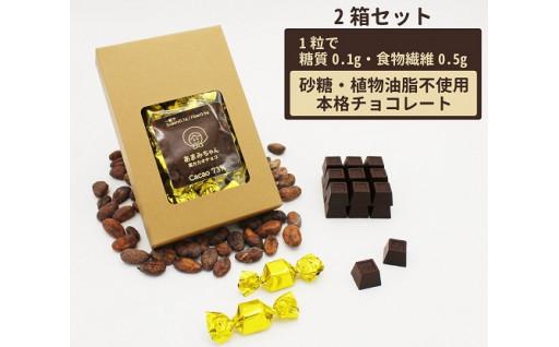 砂糖不使用なのに甘くて美味しいチョコレート?!