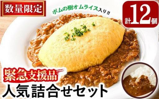 冷凍オムライス&黒豚カレー3種詰合せ(12個)