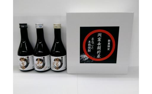洞窟貯蔵焼酎3本(栗・米・麦 各300ml)