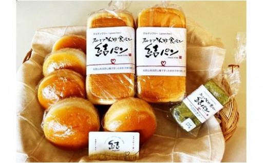 【グルテンフリー】 米粉 パン よくばりセット