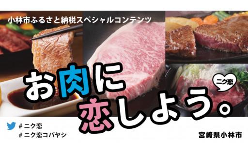小林市のお肉に恋しよう。ニク恋キャンペーン開催!