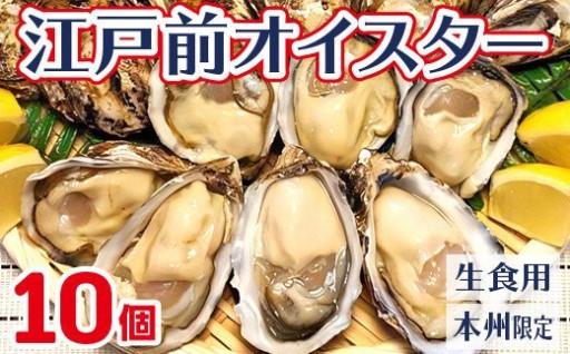【江戸前オイスター】2年牡蠣/生10個受付開始!