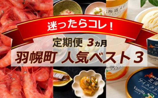 迷ったらコレ!羽幌町の人気ベスト3を定期便で!