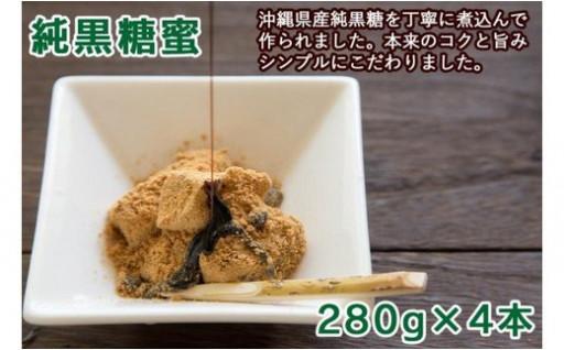 純黒糖蜜280g×4本