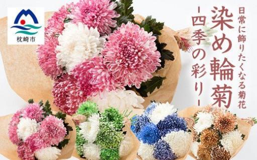日常に飾りたくなる 菊花◆染め輪菊◆花束