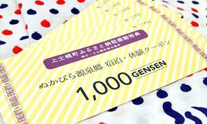 10,000円以上の寄附でもらえる