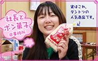 生産者からのメッセージ(合同会社Kei'sファーム)