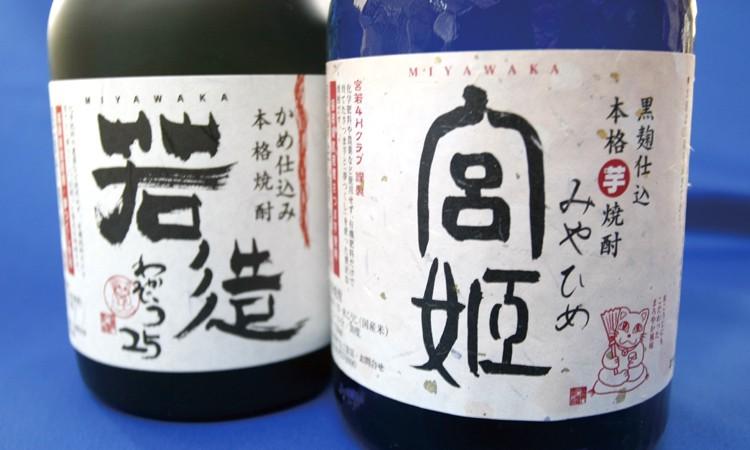M11 米焼酎「若造」芋焼酎「宮姫」セット