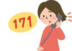 震災発生後、家族が仕事先や学校、外出先などから帰宅困難になってしまう状況が考えられます。 加えて、大規模災害時は回線が混雑し、電話が繋がりづらくなることも想定されます。 家族で話し合い、避難方法や離れ離れになった時の集合場所、災害伝言ダイヤルなどの利用法や安否確認の方法もしっかり確認しておきましょう。