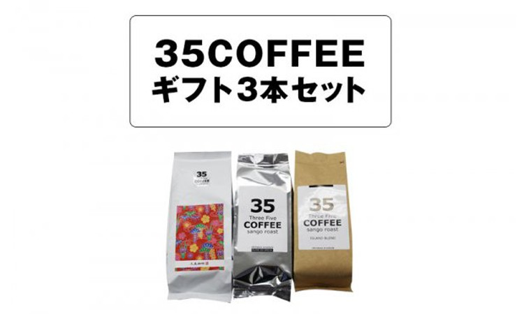 35COFFEEギフト 3本セット②
