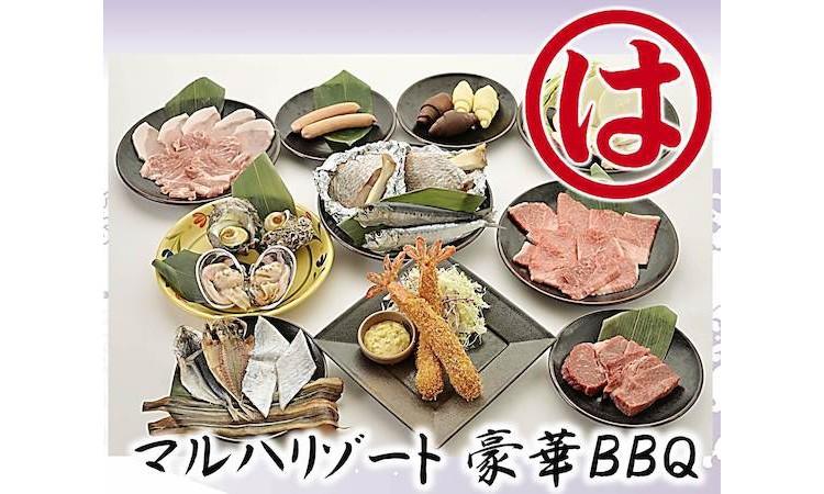 No.124 マルハリゾート 豪華BBQ4名様用お食事券 / チケット バーベキュー 4人 愛知県 人気