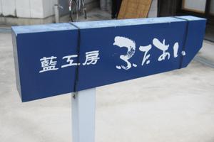 「藍工房 ふたあい」では、実際に藍染体験(要予約)をすることもできます。 あなただけの藍染を、ぜひどうぞ!  【料金】藍染体験 ハンカチしぼり染…1.500円 【所在地】鳴門市大麻町池谷字浜田82-1 (JR池谷駅より徒歩約3分、JR鳴門駅より車で約20分) 【TEL】088-689-1392 【営業時間】9:00~18:00 【定休日】不定休 ※藍染体験につきましては、要予約となります。