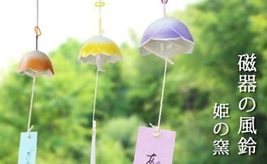 A18 ★清楚な美しさ★ 姫の窯 磁器の風鈴 【夏の訪れ】