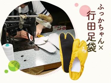 足袋の生産量日本一の行田市。 木綿の産地でもあり、中山道が近くにあったことから、旅行用や作業用の足袋がさかんに作られるようになりました。 この度は行田商工会議所、NPO法人行田足袋蔵ネットワークさん等、行田の足袋を盛り上げようという方々のご協力によりコラボが実現! ふっかちゃんのワンポイント刺しゅうが愛らしい足袋バブーシュ。半足袋という短い形の足袋を現代風にアレンジしており、ルームシューズや携帯スリッパに最適です。外国の方へのおみやげにもおすすめ。