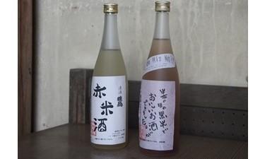 【12001】富加町で採れた古代米で造った「黒米酒」「赤米酒」2本セット