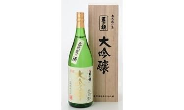 [№5712-0022]清酒 君が旗 大吟醸1800ml