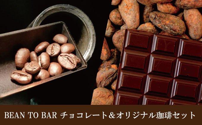 585.【邑南町産】BEAN TO BAR チョコレート&オリジナル珈琲セット