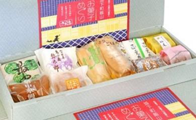 [D05]城下町飯山「お菓子めぐり」
