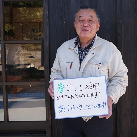 春日集落 寺田一男さん