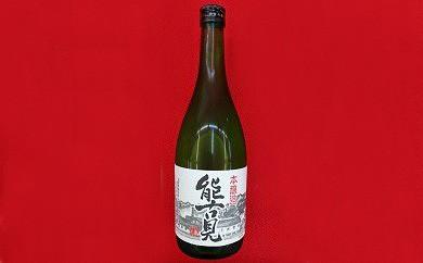 A-12 鹿島の酒『能古見(のごみ)』本醸造720ml