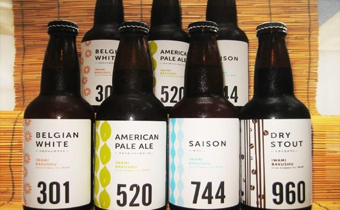 341.石見地方の素材が詰まった地ビール「石見麦酒」(7本)