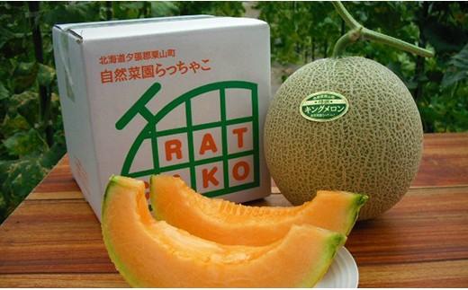真夏の贅沢「特秀品 完熟キングメロン」1玉