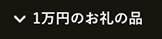 1万円のお礼の品