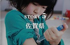STORY5 佐賀県