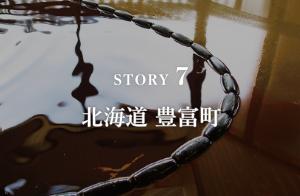 STORY7 北海道 豊富町