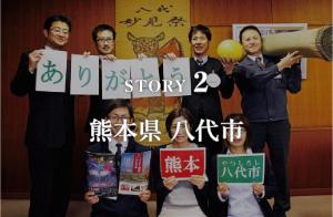 STORY2 熊本県 八代市