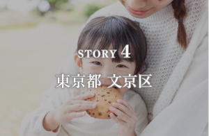 STORY4 東京都 文京区