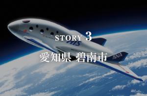 STORY3 愛知県 碧南市