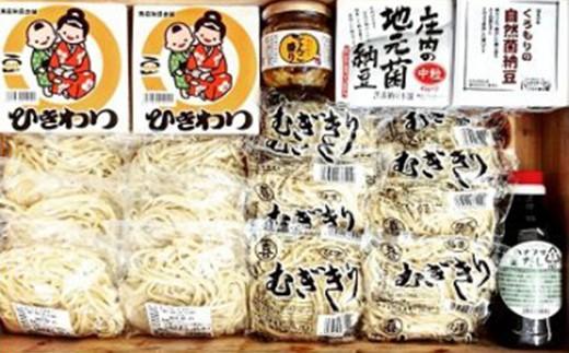 101 丸喜製麺所オススメ!納豆大好き山形県民!納豆アレンジ麺セット