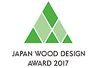 2017年ウッドデザイン優秀賞
