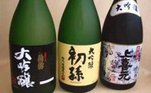 NC59 酒田の地酒 大吟醸 頒布会