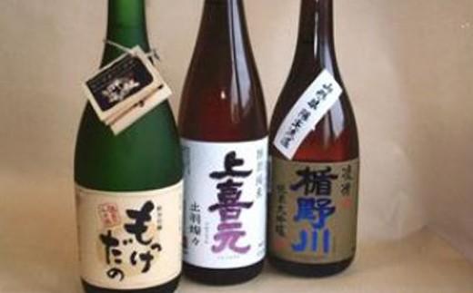 NB287 酒田の地酒 「もっけだの(ありがとう)」セット