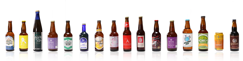 ビール16種類
