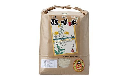 [№5682-0214]安心・安全♪特別栽培米「鶴喰米」5Kg【2018年度新米】