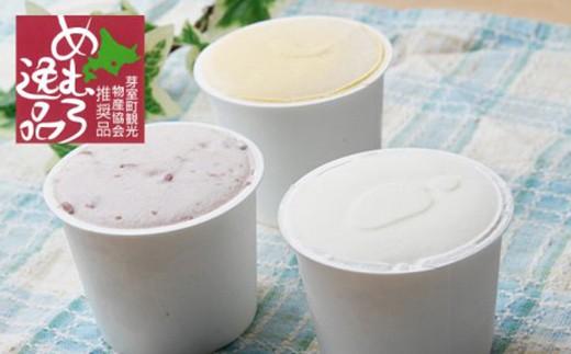 [b14-08]12種類の味が楽しめる無添加カップアイスクリーム