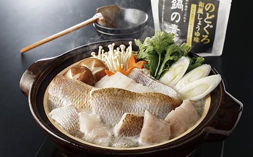 689.のどぐろスープでのどぐろと浜田港の旬の魚を味わう「浜のごちそう鍋」