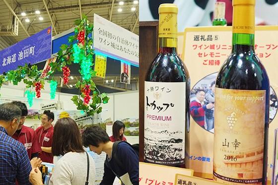 限定商品の試飲にもっと飲みたい人が続出した北海道池田町のワイン