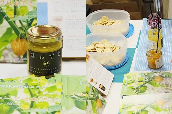 珍しいほおずきジャムの味に興味津々の来場者で賑わった長野県白馬村
