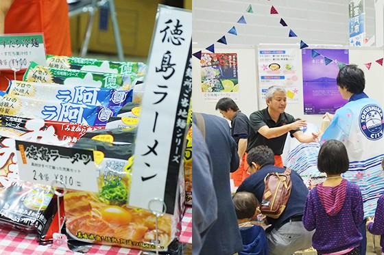藍色の鮮やかなスープからは想像できない程のダシの効いたラーメンが話題になった徳島県徳島市