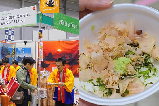 試食とは思えない量のわさび丼に誰もが驚いた静岡県西伊豆町