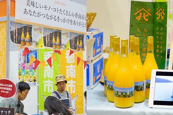 高糖度のみかんジュースを贅沢に2種類試飲した高知県香南市