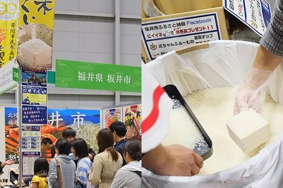 お米のすくい取りが大人気だった福井県坂井市のブース
