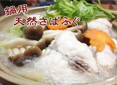 No.172 鍋用 天然さばふぐ / フグ なべ 愛知県 人気