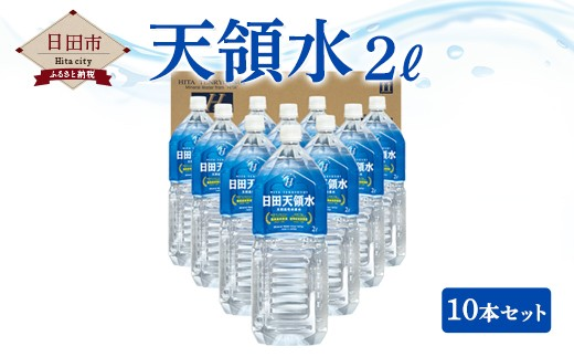 A-25 天領水2L 10本セット