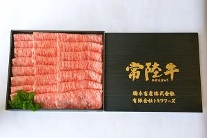 057茨城県産黒毛和牛肉 常陸牛ローススライスすき焼き用1,000g